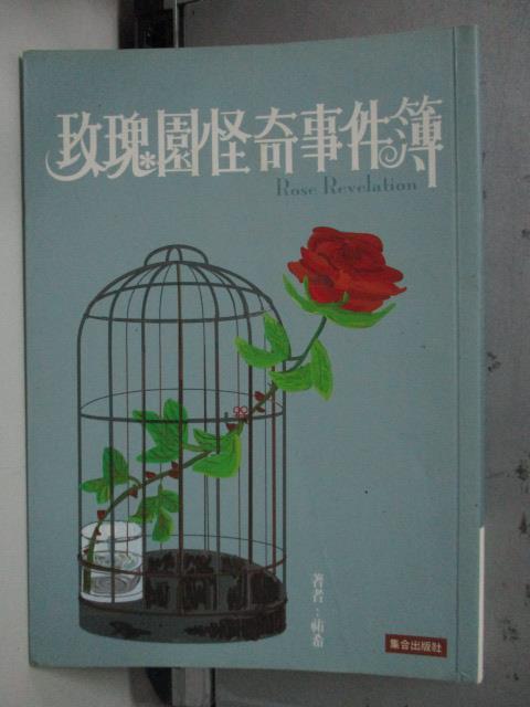 【書寶二手書T1/一般小說_LQB】玫瑰園怪奇事件簿_祐希