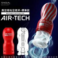激情武器推薦到情趣用品-日本TENGA AIR-TECH TENGA首款重複使用 空氣飛機杯 紅色標準型 18禁不禁