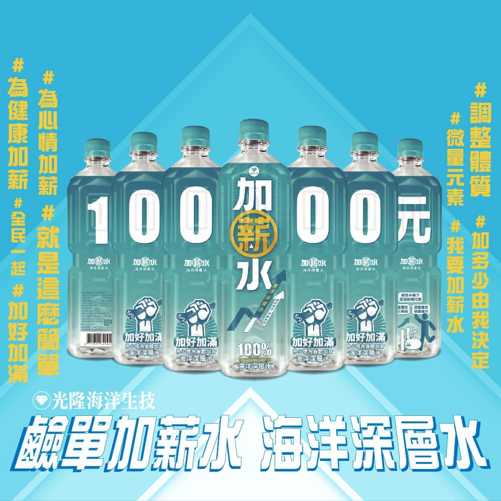 特惠3箱 【光隆生技】鹼單加薪水海洋深層水800ml(60入/3箱)
