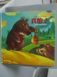 【書寶二手書T4/少年童書_ZEE】真的-兄弟情的學習_張晉霖,李美華_附光碟