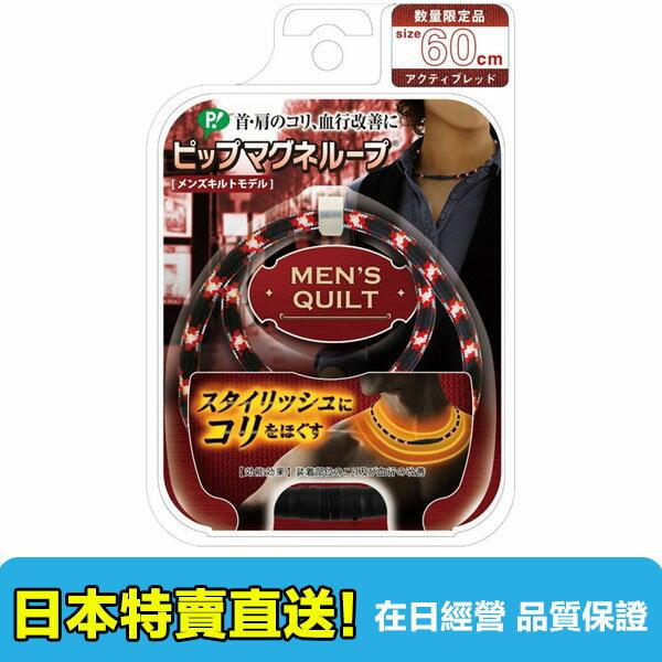 【海洋傳奇】【日本空運直送免運】日本 易利氣磁力項圈 男生版 紅/黑/藍色  60cm 0