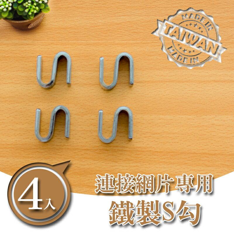 【dayneeds】【配件類】電鍍網片用鐵板S勾(四入/組)