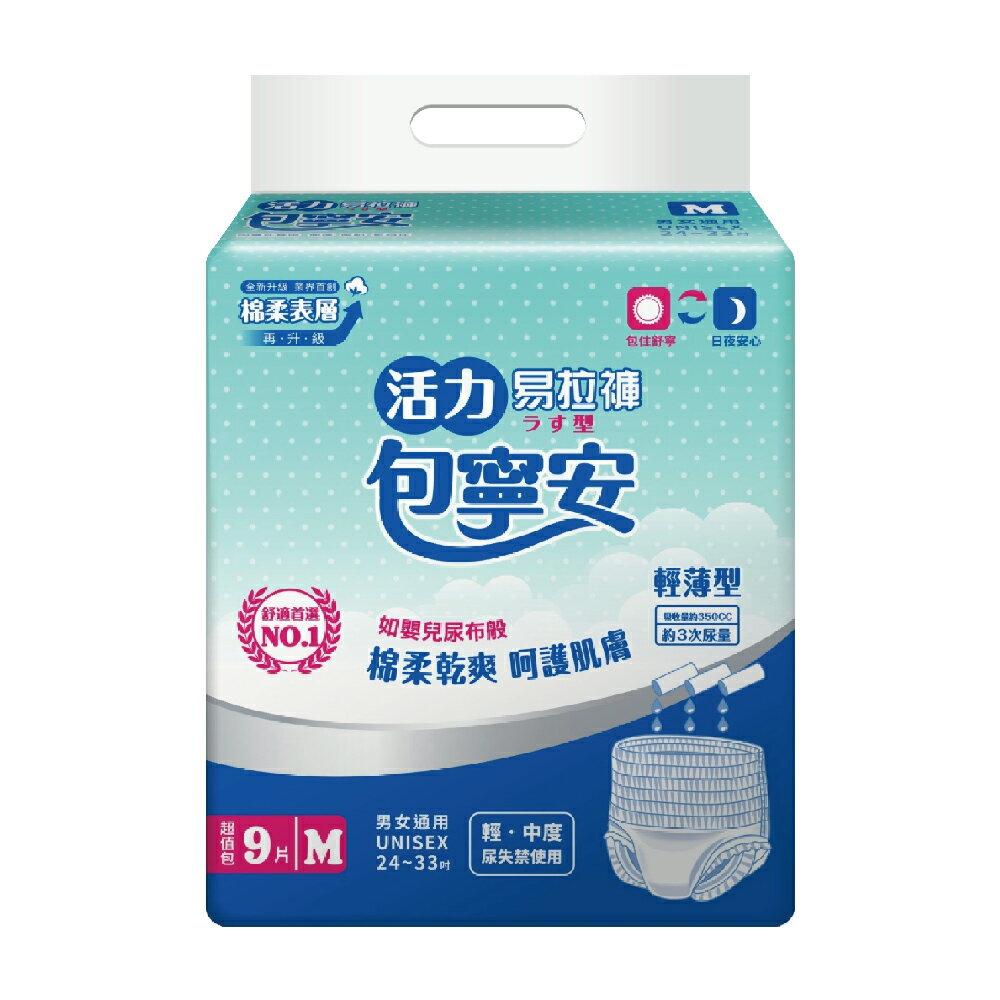 包寧安 棉柔護膚 活力易拉褲/內褲型 成人紙尿褲 M 9片*8包/箱(共72片) 送濕巾8包