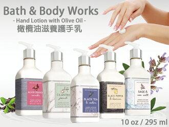 【彤彤小舖】Bath & Body Works 橄欖油滋養柔滑護手乳系列 295ml BBW原裝進口
