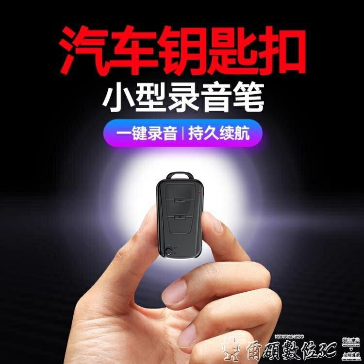 錄音筆 新科錄音筆專業高清降噪超長待機遠程控制聲控小隨身便攜式錄音機