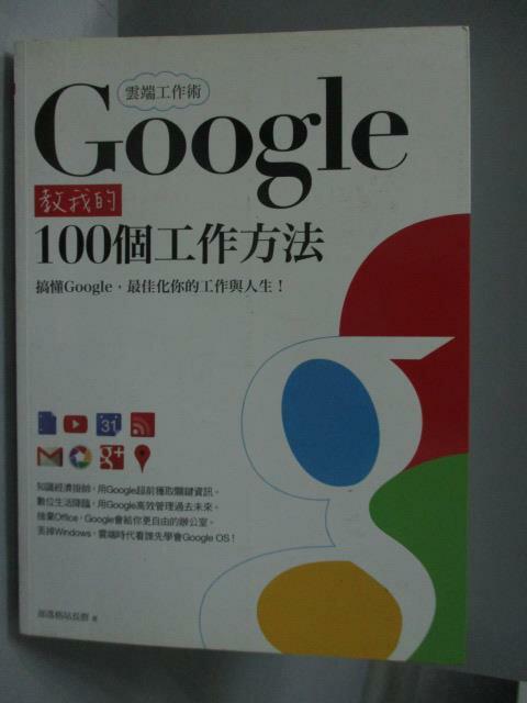 【書寶 書T8/電腦_ZEA】雲端工作術-Google教我的100個工作方法_部落格站長群