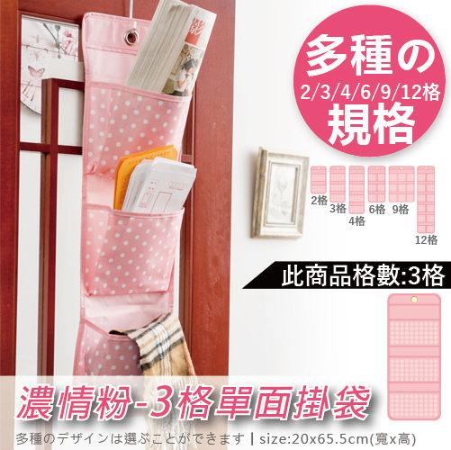 【尚時時尚】粉紅單面掛袋【粉紅3格】 多層掛袋 置物袋 小物收納 儲物袋 門後掛袋