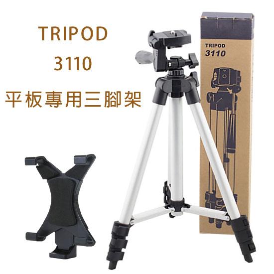 【3110】7~12吋 平板電腦 三腳架/數位相機 微單眼架/專用型/多用途三角架/平板座/自拍架