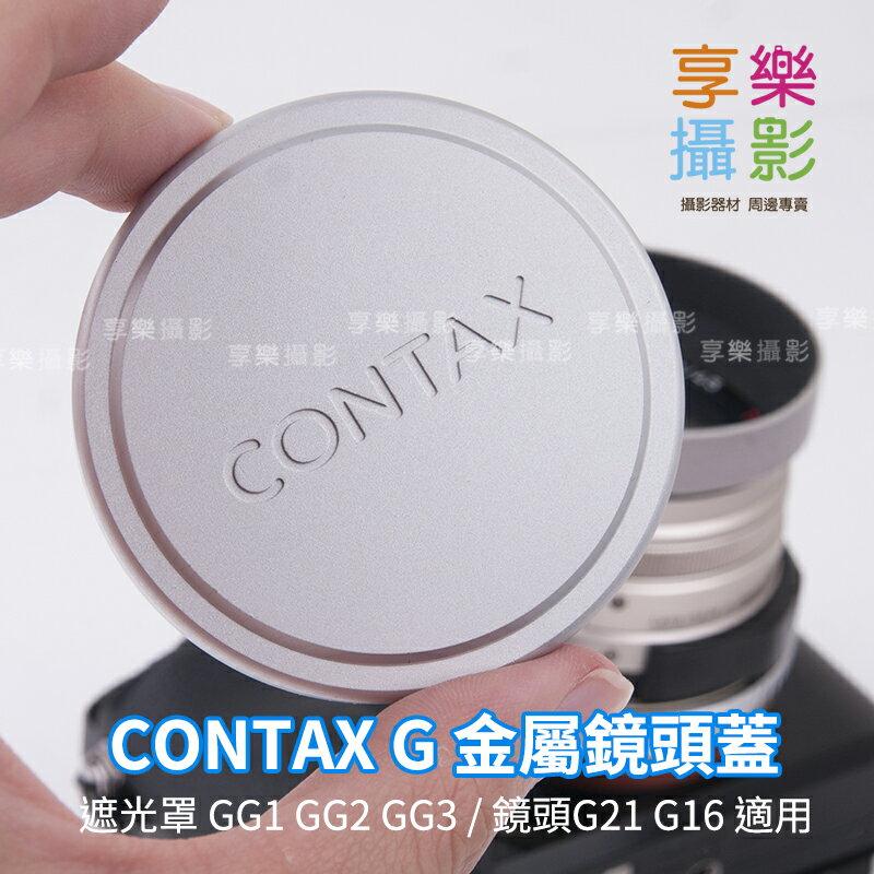 [享樂攝影] Contax G 金屬前蓋/鏡頭蓋 銀色 for CONTAX GG-1 GG-2 GG-3遮光罩 G21 G16 21mm 16mm GG1 GG2 GG3