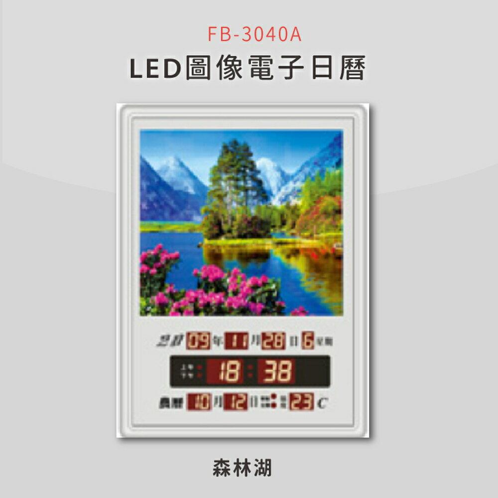 【公司行號首選】 FB-3040A 森林湖 LED圖像電子萬年曆 電子日曆 電腦萬年曆 時鐘 電子時鐘 電子鐘錶