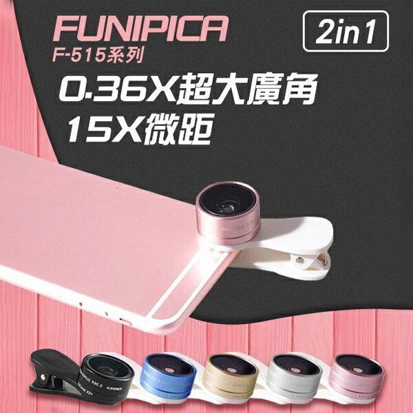 FUNPICA F515 0.36X超大廣角附贈15X微距二合一手機單眼鏡頭 自拍神器 廣角鏡頭【coni shop】