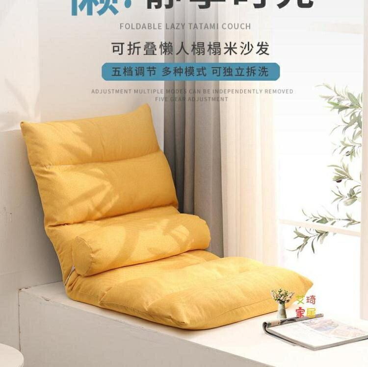 單人沙發 懶人沙發榻榻米可折疊單人小戶型簡易沙發椅子靠背陽臺臥室小沙發T 9色 全館免運