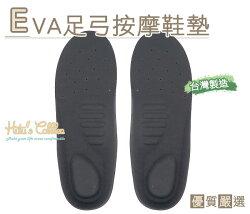 ○糊塗鞋匠○ 優質鞋材 C108 台灣製造 EVA足弓按摩鞋墊 後跟加厚減震 按摩橫條設計
