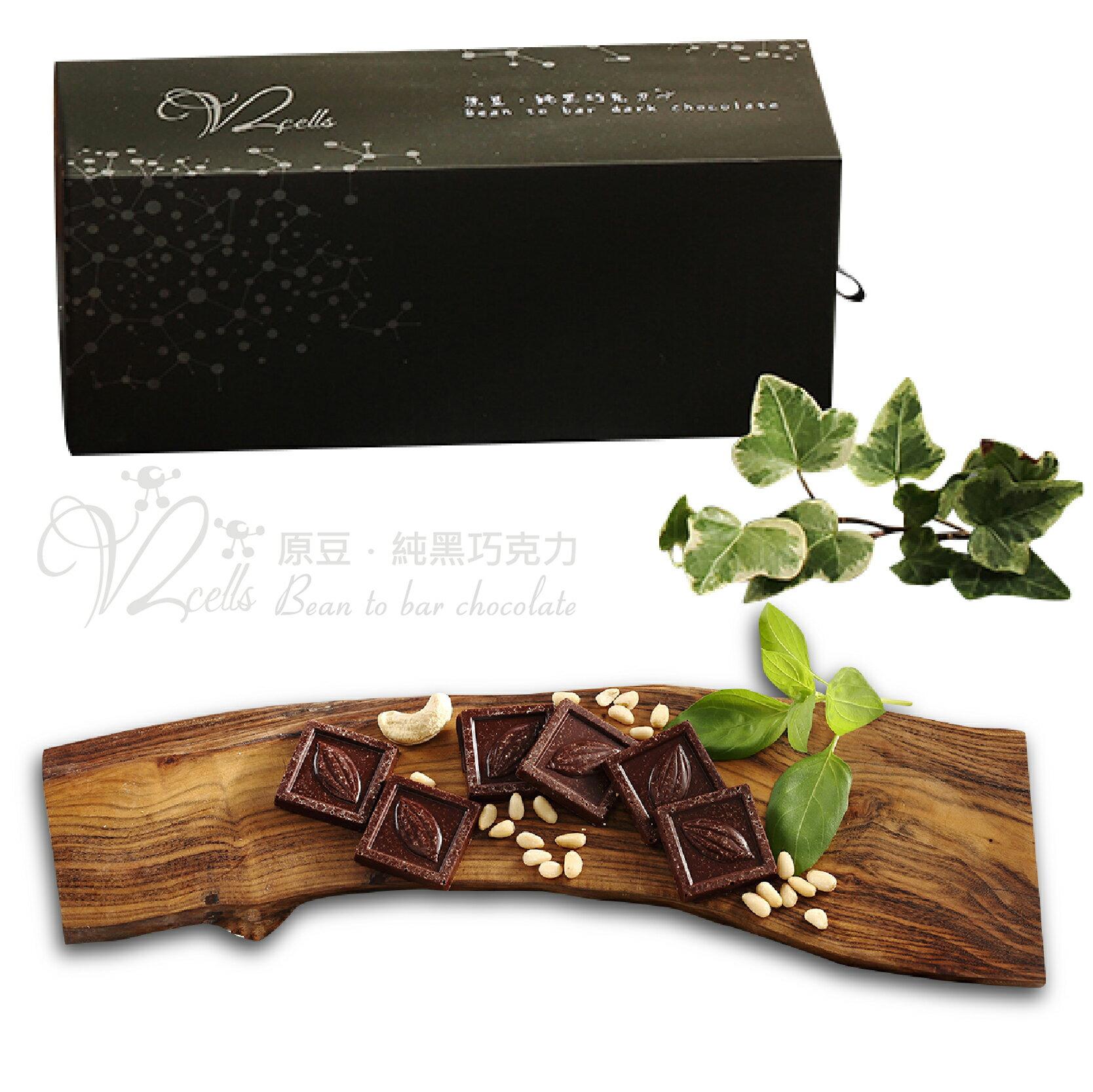 V2cells-細胞跳跳 72%綜合堅果黑巧克力  12片入/盒 32入/盒