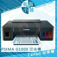 Canon佳能到Canon 佳能 PIXMA G1000原廠大供墨印表機