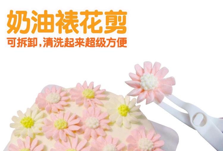 【八八八】e網購~【裱花剪刀】NO135烘焙工具蛋糕用具裱花轉台蛋糕轉盤裱花架擠花袋擠奶油袋蛋糕曲奇裱花袋