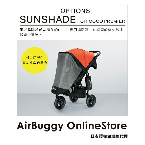 AirBuggy PREMIER專用遮陽罩