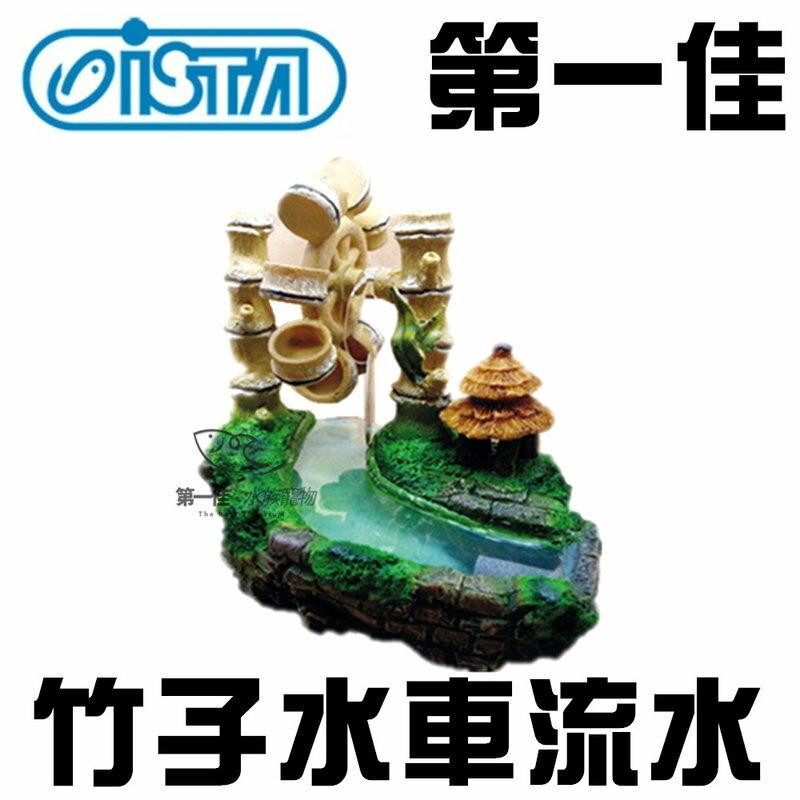 ^~第一佳 水族寵物^~ ISTA伊士達^(代理^) 造景裝飾 飾品系列~竹子水車流水 E