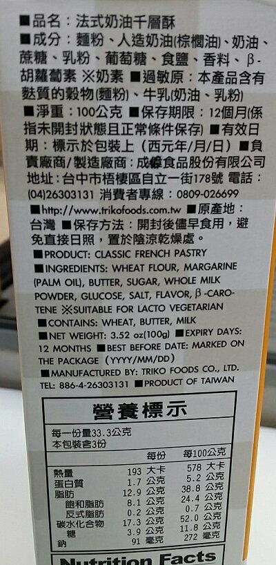 盛香珍 法式奶油千層酥-9入(100g/盒) [大買家]