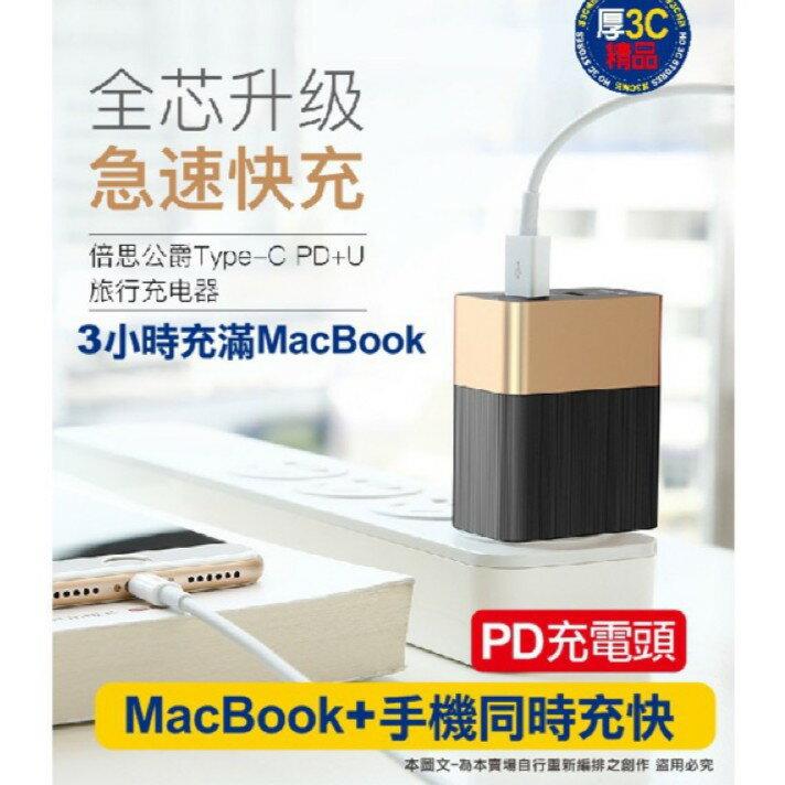 Baseus倍思 公爵 Type-C PD+U旅行充電器 PD閃充 充電器 易攜帶