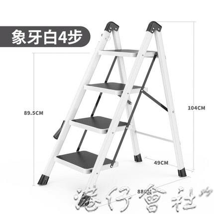 梯子家用折疊伸縮人字梯室內多功能爬梯加厚樓梯三四步小梯凳YYJ