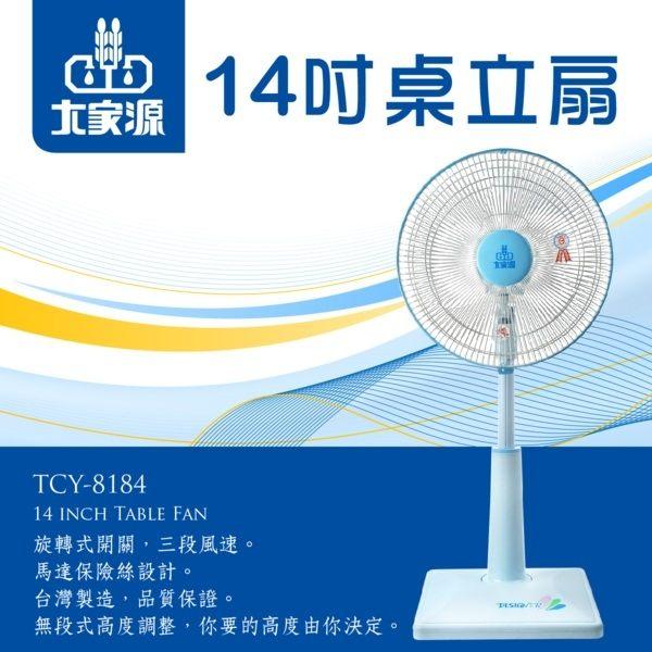 大家源 14吋桌立扇  電風扇TCY~8184