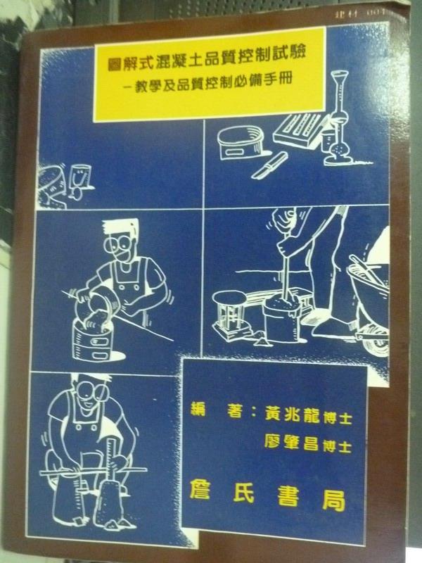 【書寶二手書T5/大學理工醫_YEE】圖解式混凝土品質控制試驗_黃兆龍