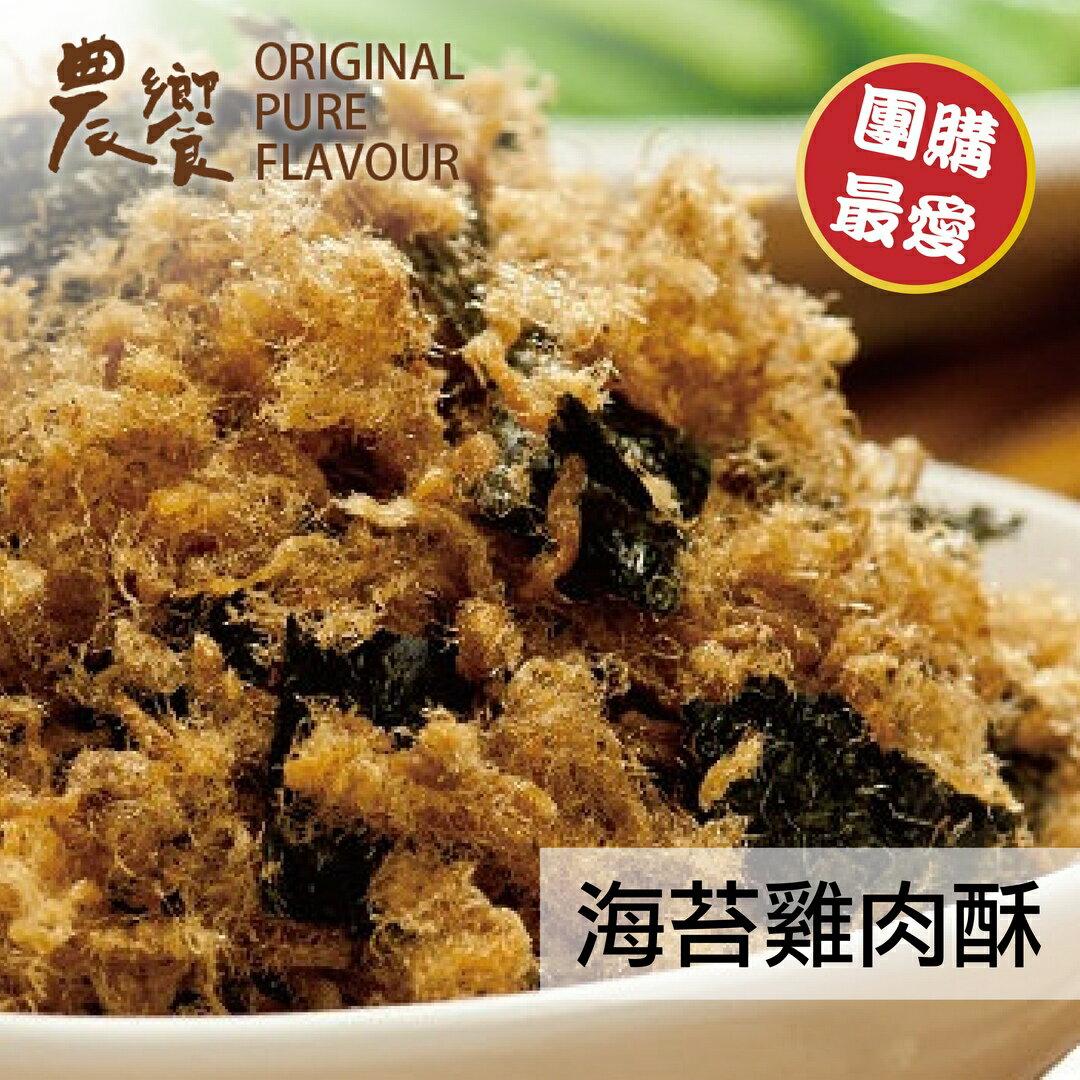 農饗【海苔純雞肉酥】200g / 罐 ☆口感酥鬆☆跟挑食說再見 0
