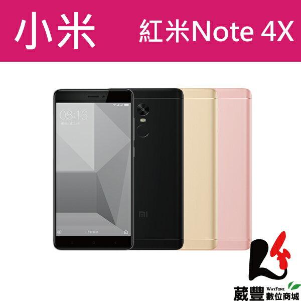 《預購》【贈16G記憶卡+手機立架】Xiaomi 紅米 Note 4x 3G/32G 5.5吋 雙卡雙待智慧型手機 【葳豐數位商城】