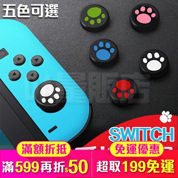 NS Nintendo Switch貓爪搖桿套 蘑菇頭香菇頭 矽膠搖桿套 搖桿保護套 類比搖桿 增高版 裸裝 多色可選
