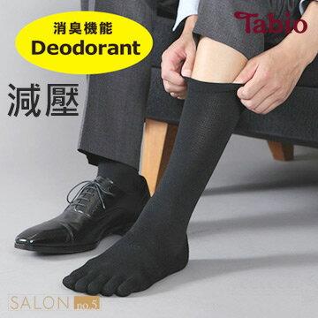 靴下屋Tabio 除臭壓力商務五指紳士襪