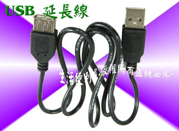 USB 延長線 (75CM)【DE297】◎123便利屋◎