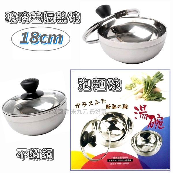 【九元生活百貨】玻璃蓋隔熱碗/18cm 防燙碗 泡麵碗 不鏽鋼碗