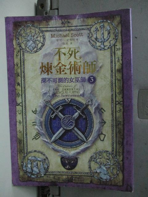 【書寶二手書T1/一般小說_LMI】不死煉金術師-深不可測的女巫師3_麥可史考特