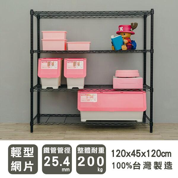 【dayneeds】120x45x120公分四層烤黑收納架波浪架鐵架行李箱架置物架