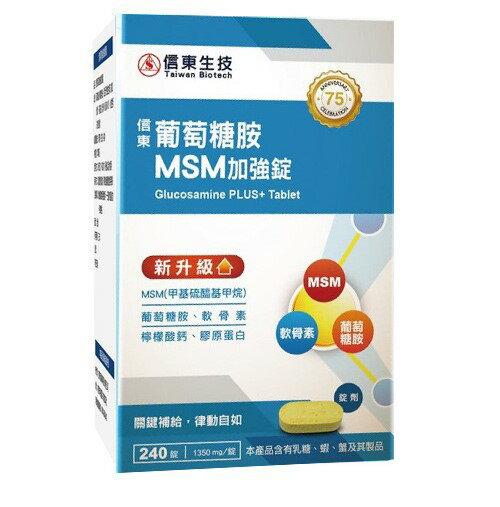 信東生技 葡萄糖胺錠240錠/盒(MSM升級配方)【小資屋】