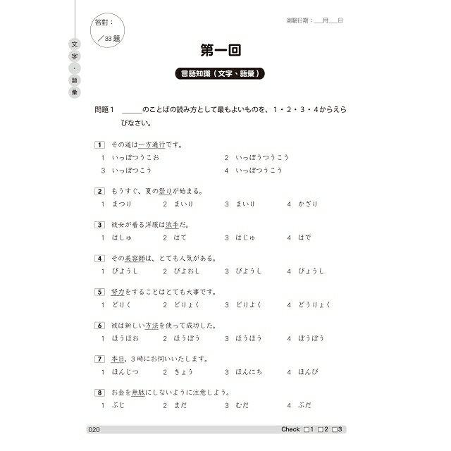 新制日檢!絕對合格 N3單字、文法、閱讀、聽力全真模考三回+詳解(16K+MP3) 3