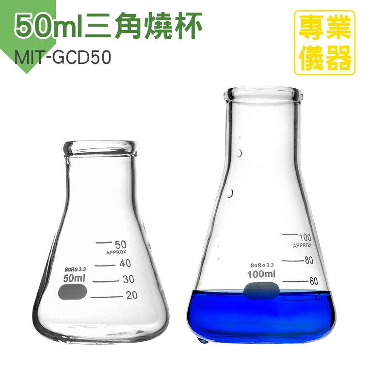 三角燒杯 錐形瓶瓶底燒杯 玻璃高型錐形 三角燒杯50/ 100/ 150/ 250/ 1000ml 高硼矽材質 MIT-GCD50《安居生活館》