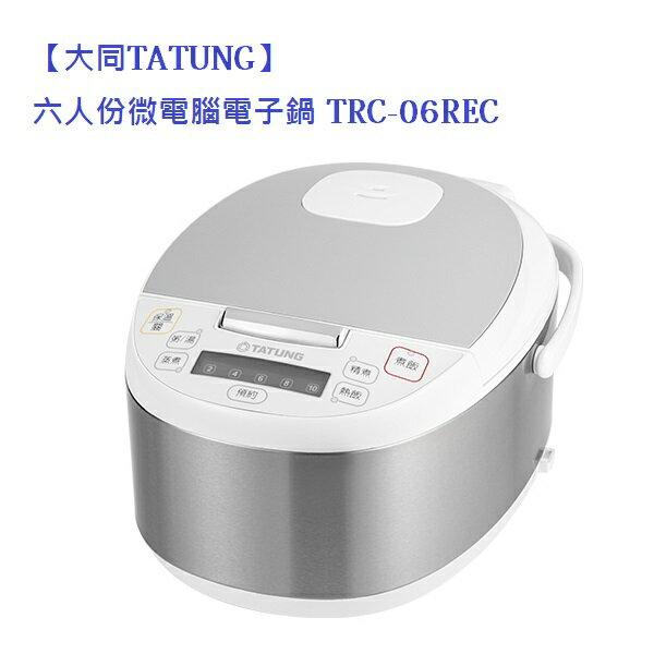 【大同TATUNG】六人份微電腦電子鍋 TRC-06REC