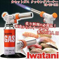 【現貨】Iwatani 岩谷360度二段式卡式瓦斯槍 火槍 噴槍 CJ2 CB-TC-CJ2 烤肉 炙燒【星野日本雜貨】
