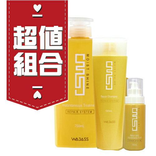 WAJASS 威傑士 MS1潤澤修護洗髮乳500ml+MS3潤澤修護瞬間護髮750ml+MS9潤澤修護液100ml