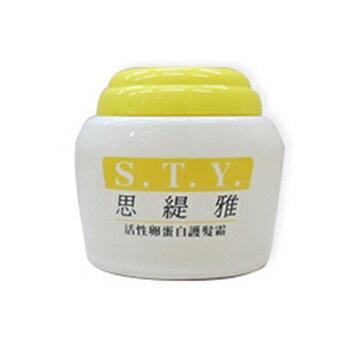 思緹雅 活性卵蛋白護髮霜285ml
