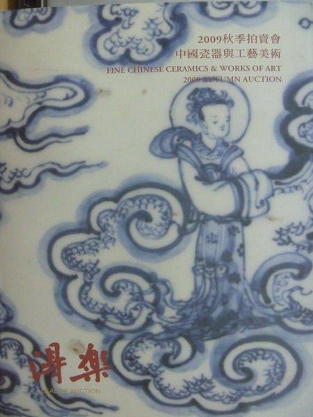 【書寶二手書T5/收藏_YAF】樂得2009秋季拍賣會_中國瓷器與工藝美術_2009/10/25