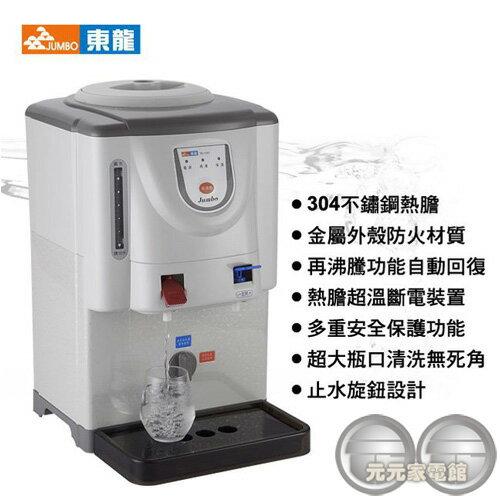 元元家電館:東龍6.7L全開水溫熱開飲機TE-1161