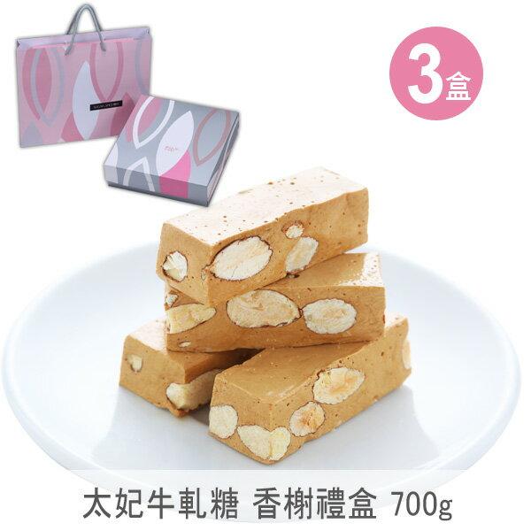 【糖村SUGAR & SPICE】太妃牛軋糖-香榭禮盒 600gX3盒(含運費)