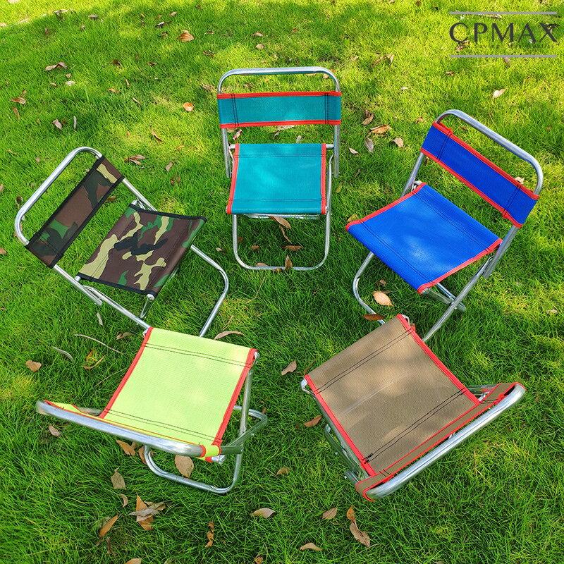 CPMAX 超方便可折疊板凳 折疊椅 釣魚椅 露營椅子 小板凳 超輕收 美術寫生椅子戶外便攜式凳子 鋁合金折疊椅 H86