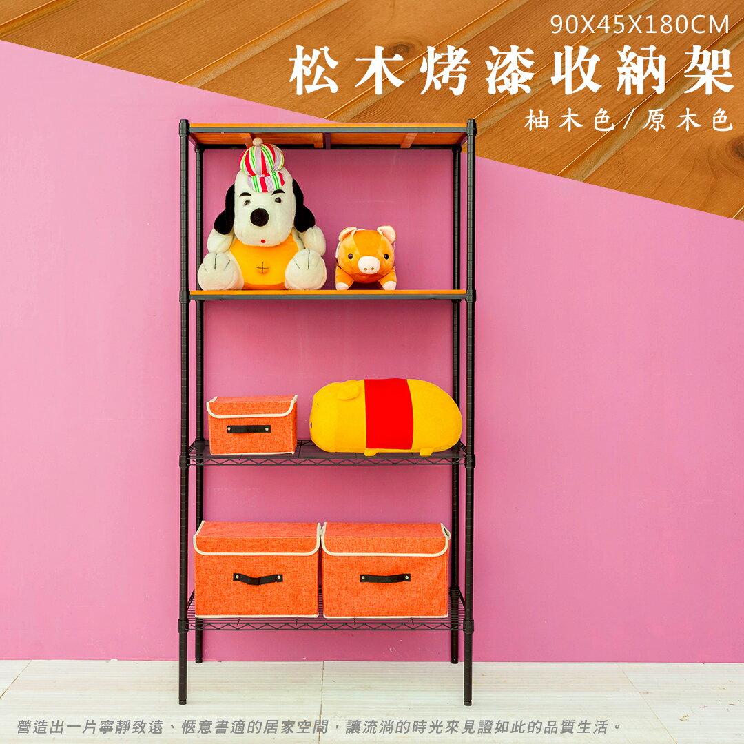 【dayneeds】松木 90x45x180公分 四層烤黑收納層架  展示架  倉庫架  實木層架