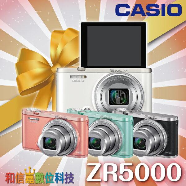 ?輕甜玩色.32G全配【和信嘉】CASIO ZR-5000 自拍奇機(白色/粉橘/碧綠/黑色) ZR5000 自拍美肌 翻轉螢幕 公司貨 原廠保固18個月