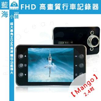 MANGO 2.4吋迷你型夜視HD超廣角行車紀錄器 ★高畫質循環錄影 體積小 清晰錄影 簡易支架式 易安裝
