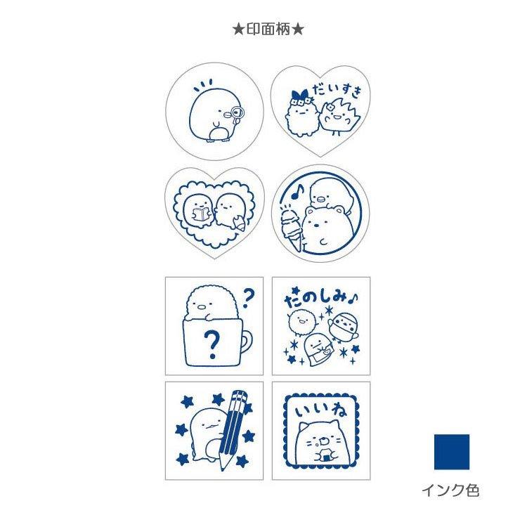 造型印章組 附印泥 S 角落生物 角落小夥伴 讀書 手帳印章 圖鑑 印章 卡通印章 真愛日本